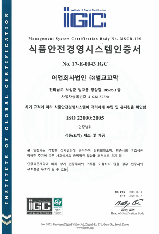 ISO22000한글인증서